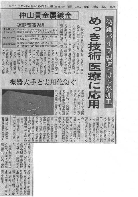 日本経済新聞180914