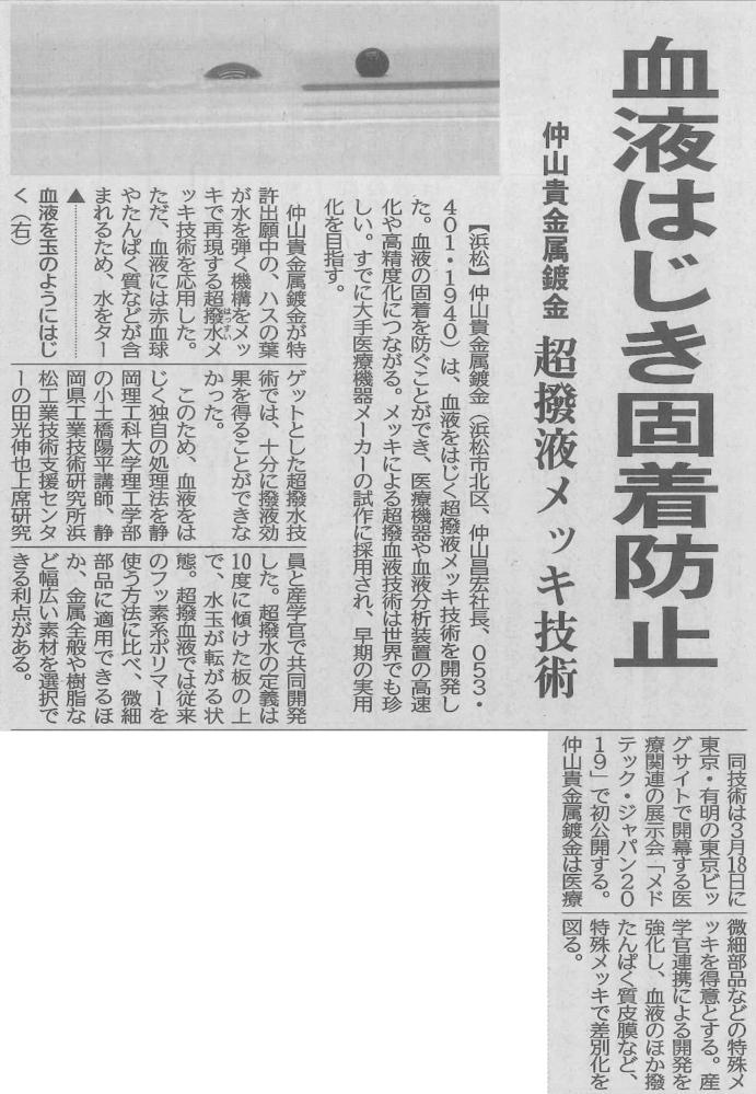 190222 日刊工業_仲山貴金属鍍金(2019.2.22付け18面)